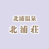 北浦温泉 北浦荘