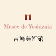 吉崎美術館