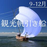 観光帆引き船(9上旬~12上旬毎週土日)