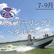 パラセーリングとペダルボート(7~9月毎週日曜)