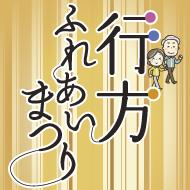 11月/行方ふれあいまつり(ふれあいランド)
