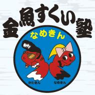 7月/なめがた金魚すくい祭り(ふれあいランド)