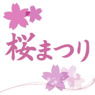 4月/桜まつり(沖洲芸術村の桜・羽黒山公園)