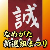 9月/なめがた新選組まつり(ふれあいランド・法眼寺)