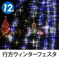 12月/行方ウィンターフェスタ(麻生公民館)