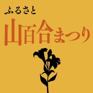 7月/ふるさと山百合祭り(西蓮寺)