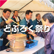 どぶろく祭り(11月23日:青沼春日神社)