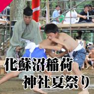化蘇沼稲荷神社夏祭り(8月25日:北浦地区)