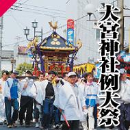 大宮神社例大祭(5月4日・5日:玉造地区)