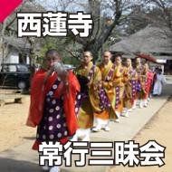 西蓮寺常行三昧会(9月24日~25日:西蓮寺)