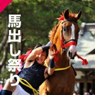 馬出し祭り(7月下旬:八坂神社・天王崎)