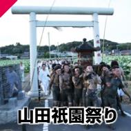山田祇園祭り(7月下旬:北浦地区)