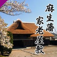 麻生藩家老屋敷(市)