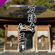 万福寺仁王門(県)