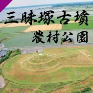 三昧塚古墳農村公園(市)
